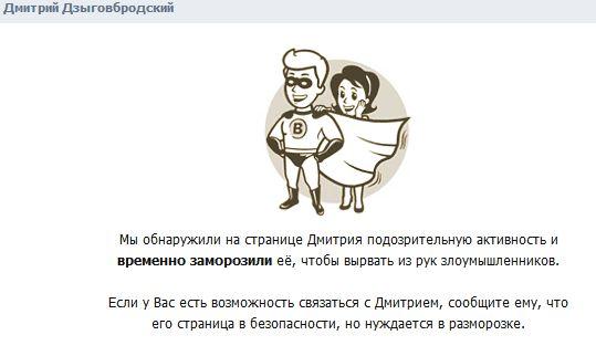 Дмитрий Дзыговбродский' - vk_com_dadzi