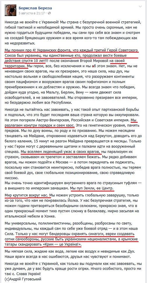 ПесТня об укровской мощи