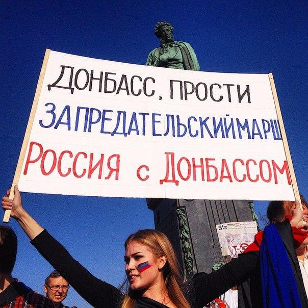 россия с донбссом