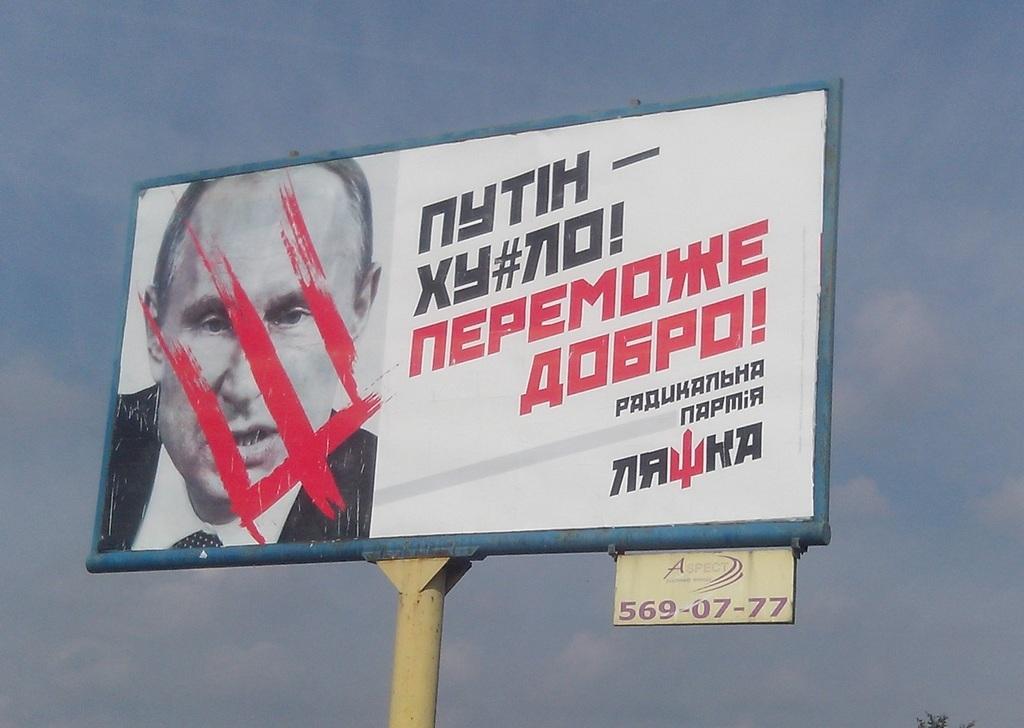 Выборы_Ляшко 1