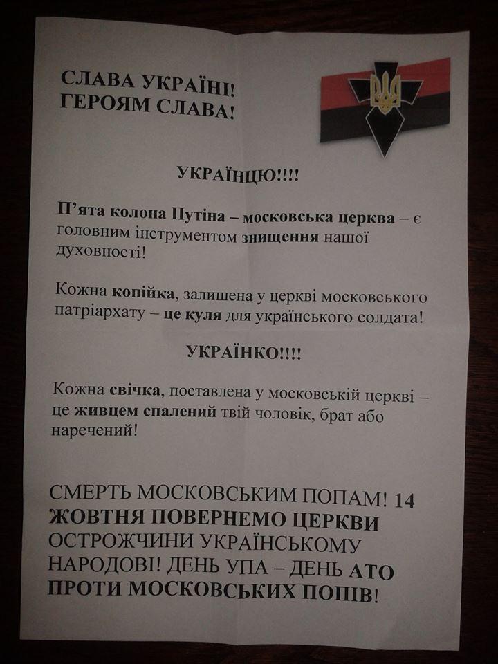 Смерть московским попам
