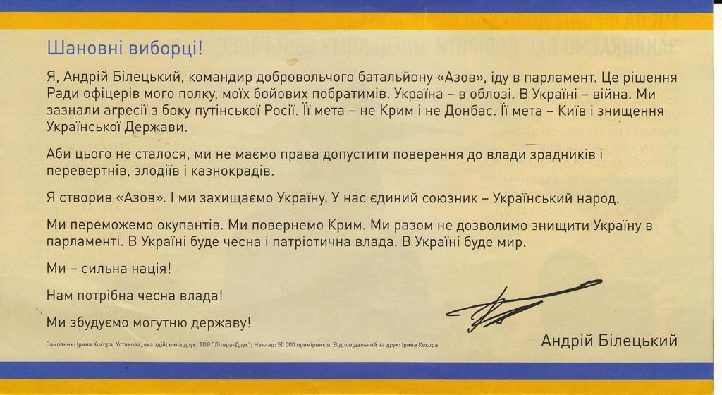 Буклет_1_Билецкий - 0002