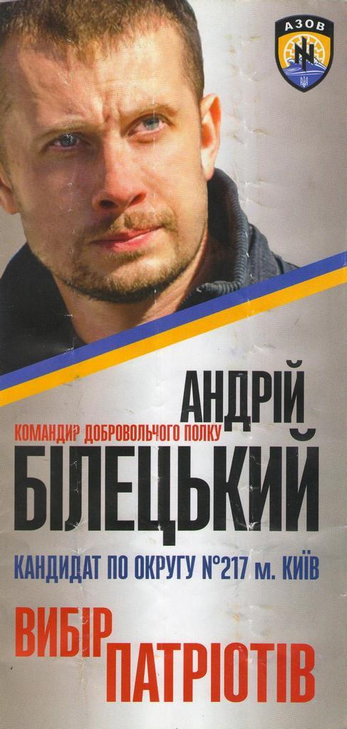 Буклет_2_Билецкий - 0001