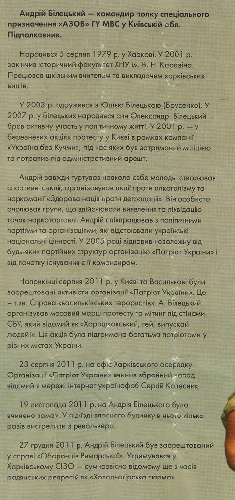Буклет_2_Билецкий - 0003