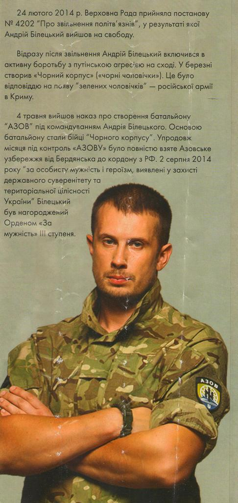 Буклет_2_Билецкий - 0004