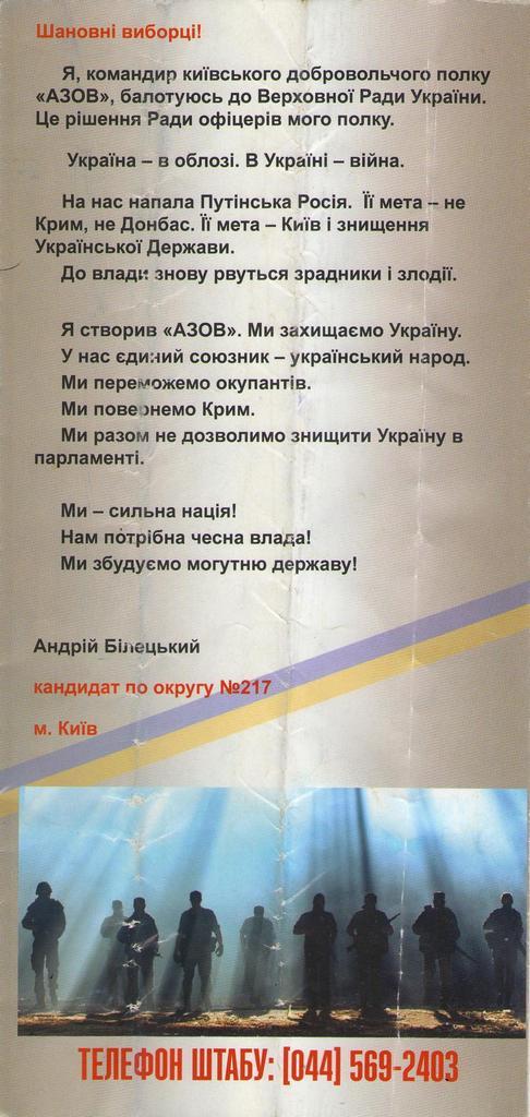 Буклет_2_Билецкий - 0006