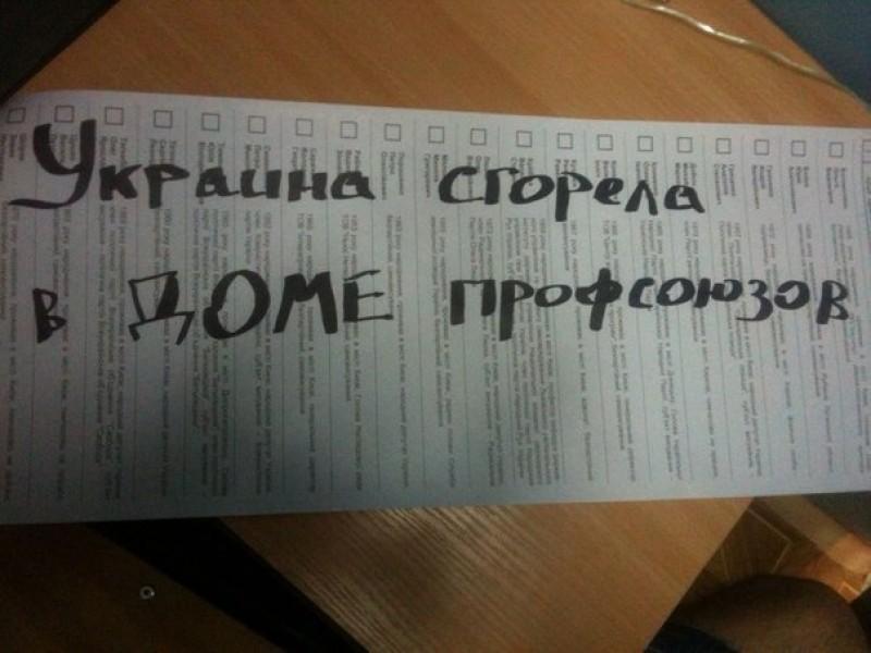 Выборы_Одесса