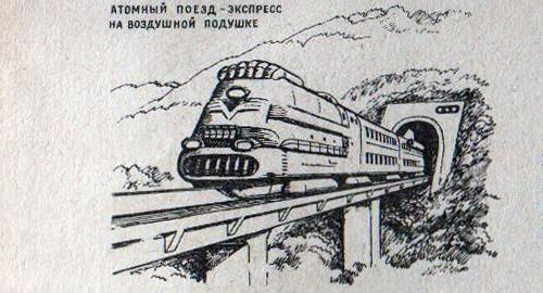 Атомный-поезд-экспресс-на-воздушной-подушке.-Иллюстрация-из-альманаха-«Хочу-все-знать»-1969-год