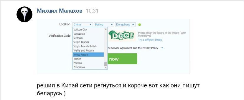 Белая Россия.JPG