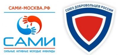 Союз Добровольцев России проверяет городскую среду