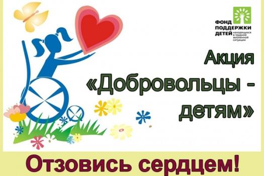 dobrovolci_detyam