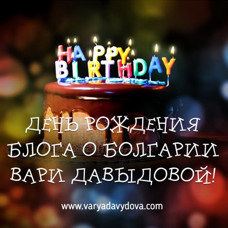 Болгария блог варя давыдова