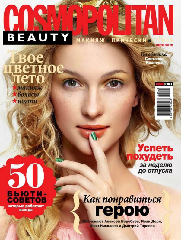 Бьюти красота косметика