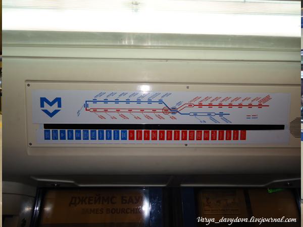 Схема метро софийское