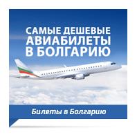 Дешевые билеты в Болгарию