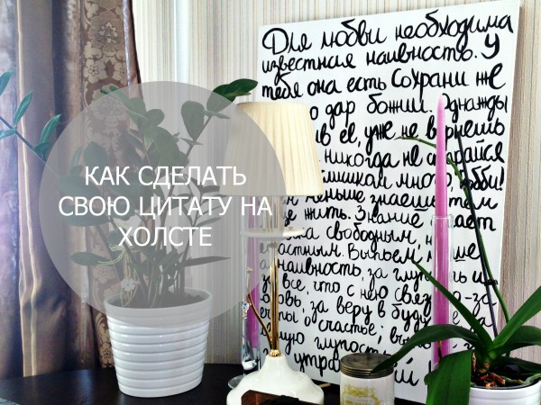 цитата-на-холсте (41)