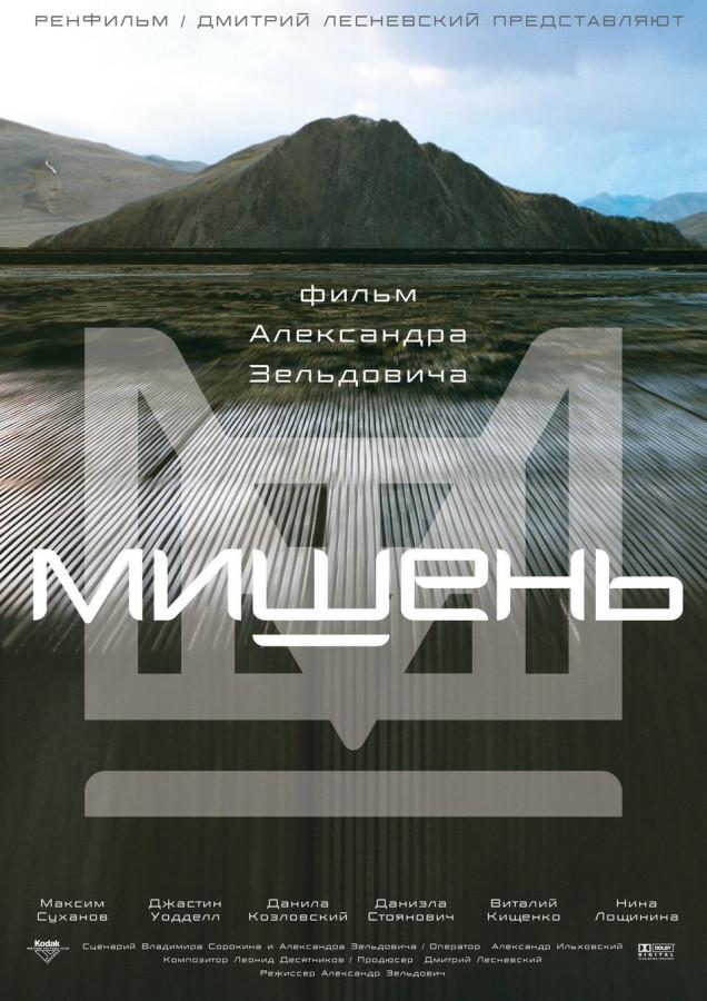 okino.ua-mishen-107015-a