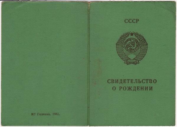 svidetelstvo_o_rozhdenii_gosznak_1981-600x431