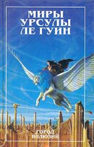 Ursula_Le_guin__Gorod_illyuzij_Rokannon_Planeta_izgnaniya_Gorod_illyuzij