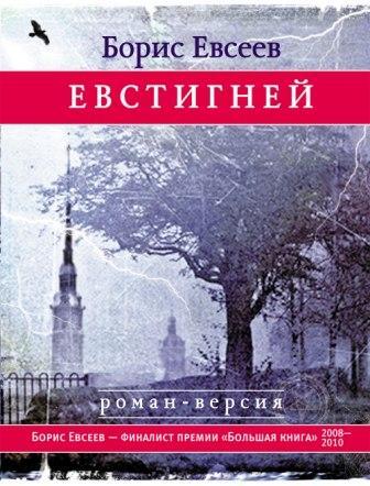 Борис Евсеев. Евстигней. Художник Валерий Калныньш