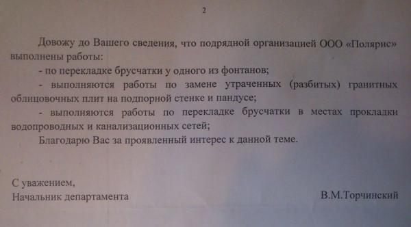 Брусчатка 2