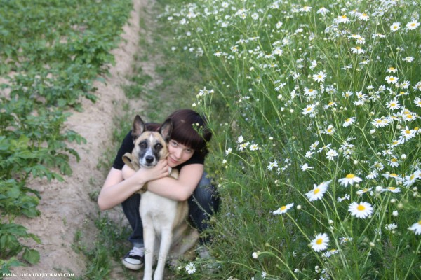 Я и моя собака