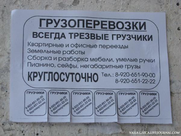 Рыбинск объявления