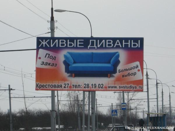 реклама Рыбинск