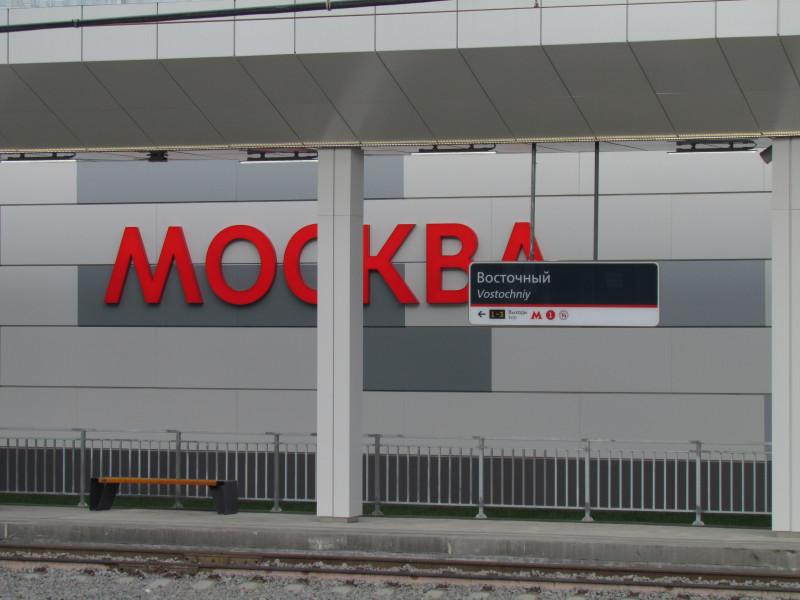 Москва, Восточный.