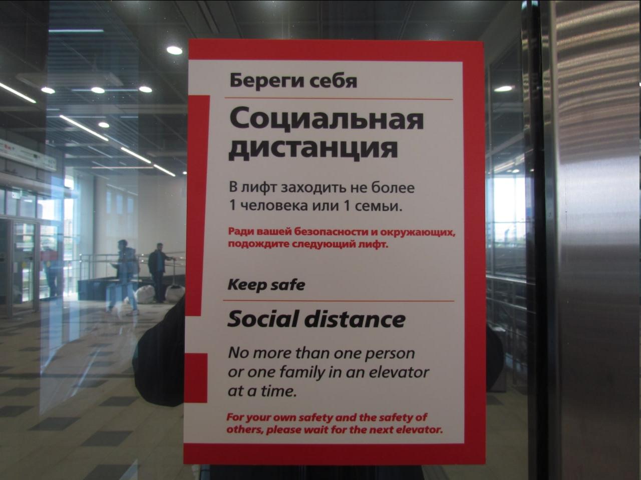 Проезд в лифтах разрешён только по одному.