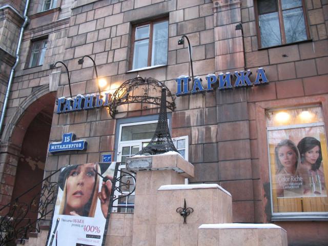 Вот они где тайны Парижа - в Новокузнецке да на какой улице... )