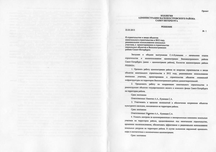 КОЛЛЕГИЯ АДМИНИСТРАЦИИ ВАСИЛЕОСТРОВСКОГО РАЙОНА САНКТ-ПЕТЕРБУРГА-1