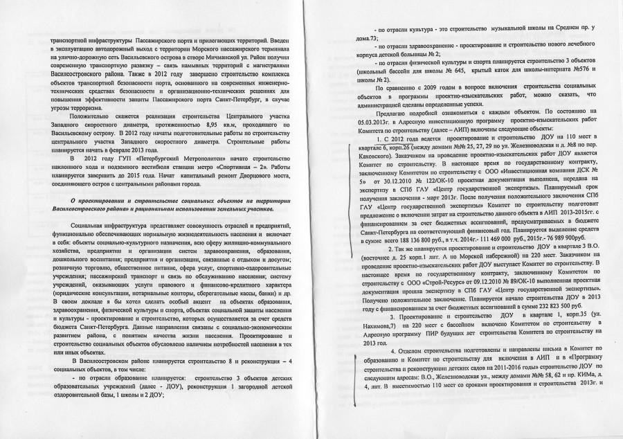 КОЛЛЕГИЯ АДМИНИСТРАЦИИ ВАСИЛЕОСТРОВСКОГО РАЙОНА САНКТ-ПЕТЕРБУРГА-2