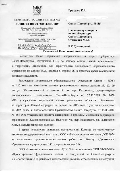 Комитет_по_строительству_цифры_проекта_ответ-1