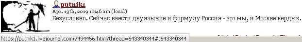 putnik1@LJ 2019-04-13 Ввести двуязычие и формулу Россия - это мы, и Москве кердык