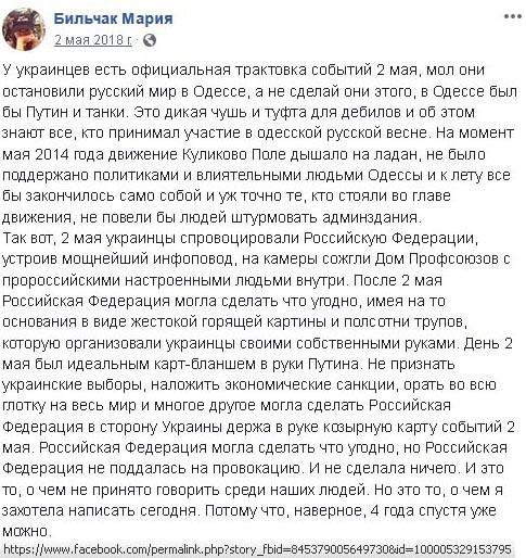 Бильчак Мария@FB 2018-05-02 На момент мая 2014 года движение Куликово Поле дышало на ладан
