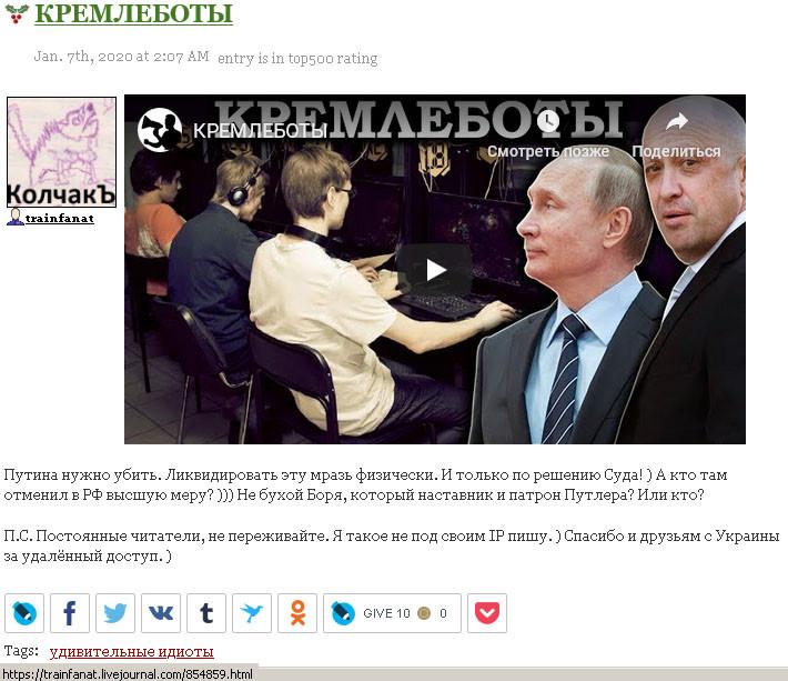 trainfanat@LJ 2020-01-07 Путина нужно убить