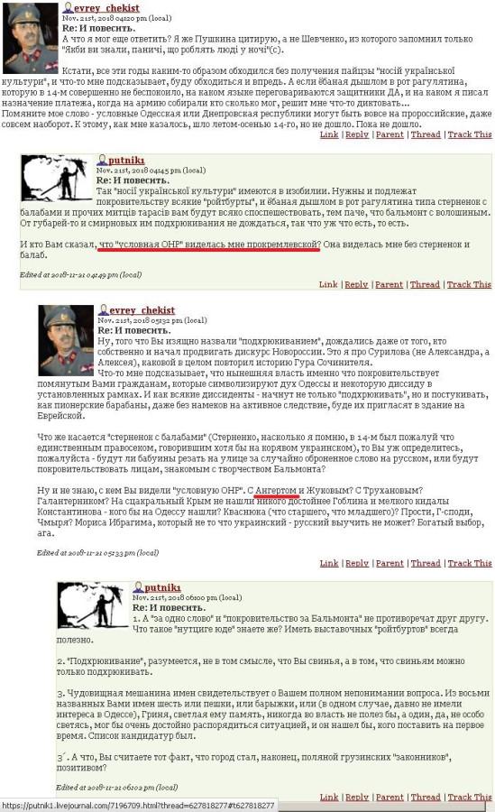 putnik1@LJ vs evrey_chekist@LJ 2018-11-21 Кто Вам сказал, что 'условная ОНР' виделась мне прокремлевской