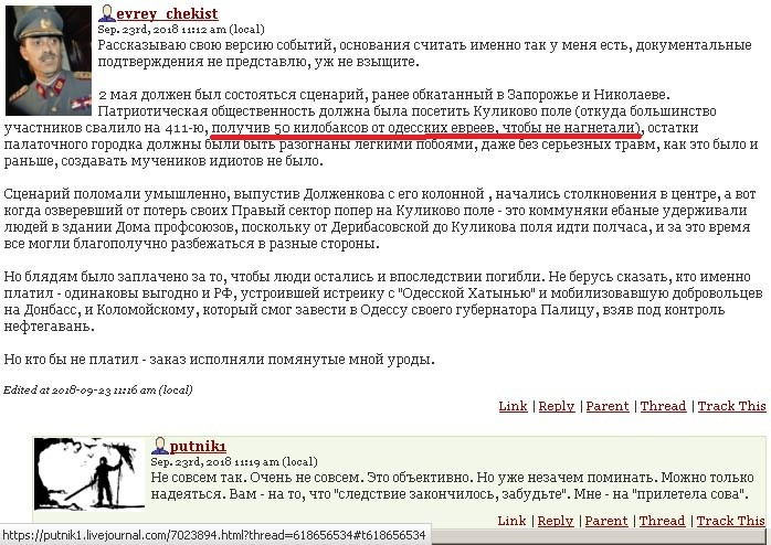 putnik1@LJ vs evrey_chekist@LJ 2018-09-23 Одесса, 2014-05-02, как было