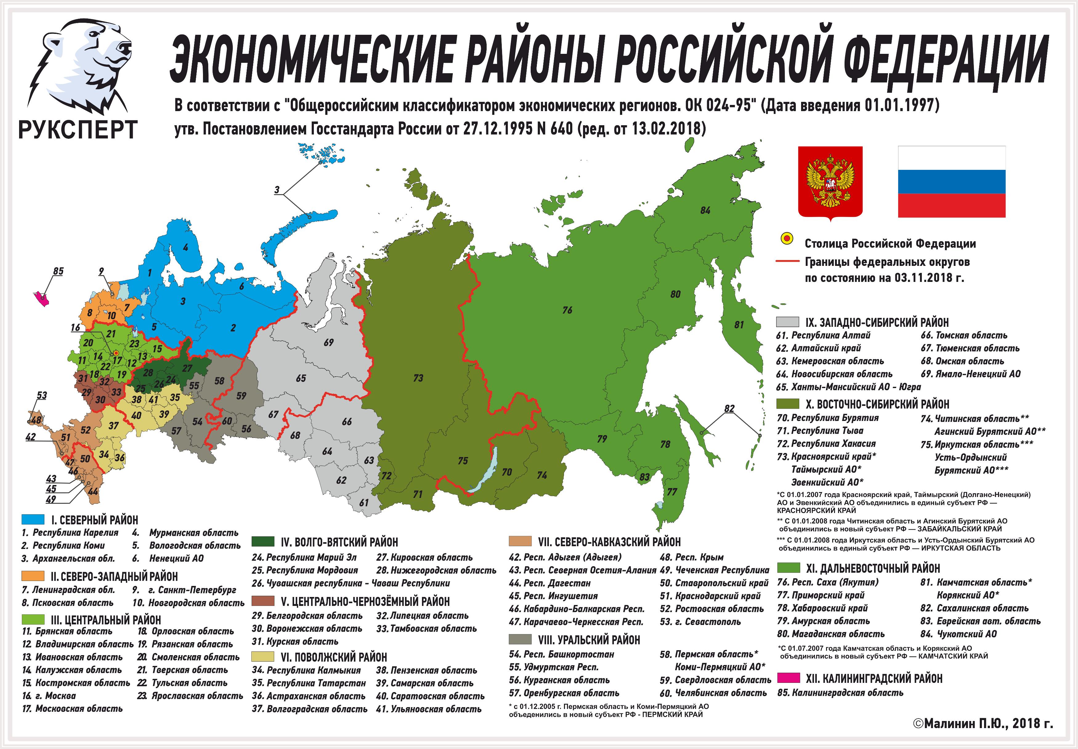 https://yandex.ru/images/search?text=Карта экономических районов России 2019