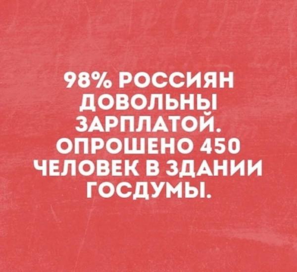 98% россиян довольны зарплатой