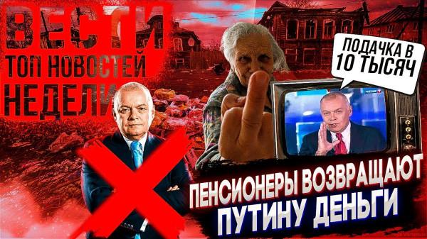 Как скупают голоса нищих пенсионеров. Предвыборные 10 тысяч Путина.