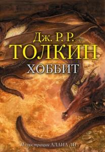 hobbit_lee_rus1-208x300