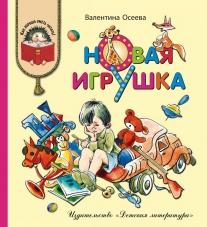 KHU_Oseeva_Novaya_igrushka-207x227