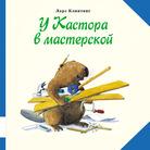 y-kastora-v-masterskoy_210Х210