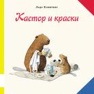 kastor-i-kraski_210х210