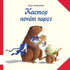 kastor-pechet-pirog_210