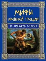 mify-drevney-gretsii-12-podvigov-gerakla-id1717876