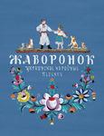 Javoronok_cover-1