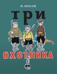 ohotniki_cover_(1)